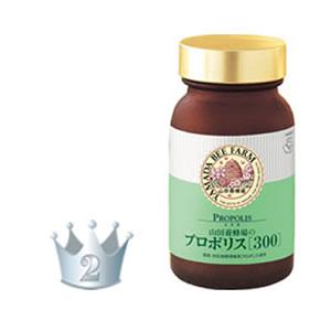 山田養蜂場のプロポリス300